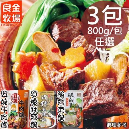 【良金牧場】牛肉爐湯底任選3包(800g/包)