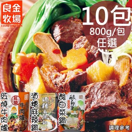 【良金牧場】牛肉爐湯底任選10包(800g/包)