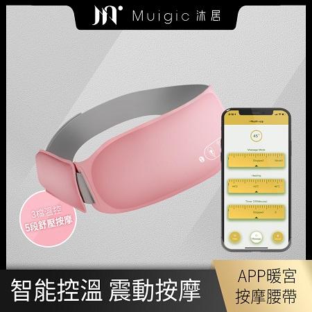 【Muigic沐居】智能控溫APP暖宮按摩腰帶 (調整溫度 / 按摩腹部 / USB充電/可續航5小時/可水洗/攜帶便利)