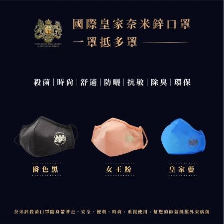 奈米鋅布口罩 (2入)顏色隨機出貨
