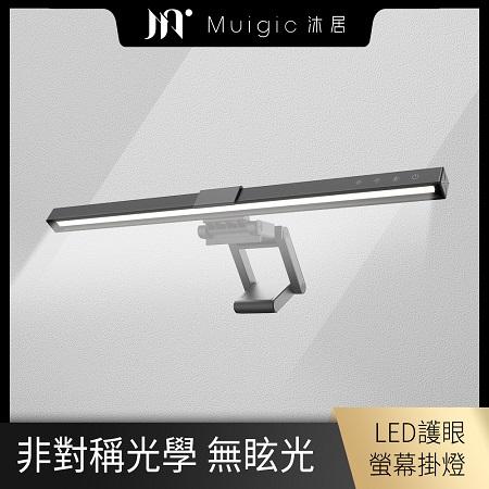 【Muigic沐居】LED護眼觸控式螢幕掛燈 (無段式調光/三控色溫/USB供電/ 無螢幕反光)