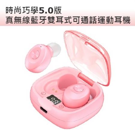 時尚巧學5.0版真無線藍牙雙耳式可通話運動耳機-粉色