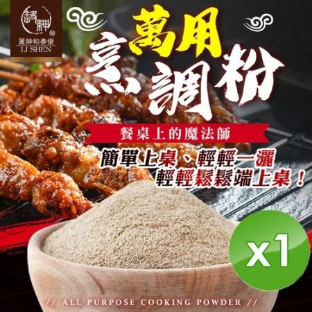 【麗紳和春堂】萬用烹調粉(全素)-60g/包x1包