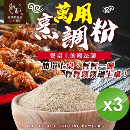 【麗紳和春堂】萬用烹調粉(全素)-60g/包x3包