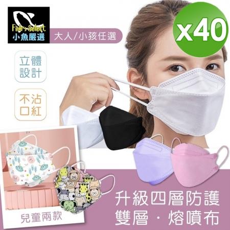 【小魚嚴選】韓國KF94雙層融噴布四層防護口罩-40入(10入/包*4包)
