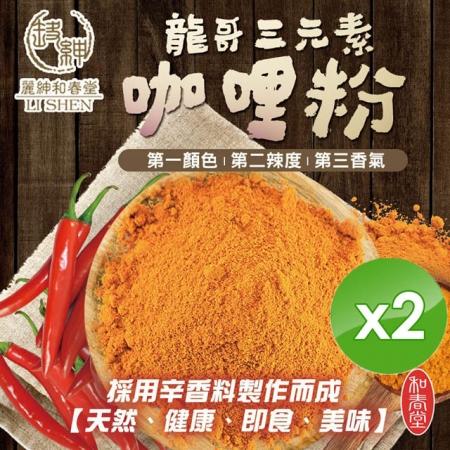 【麗紳和春堂】龍哥三元素咖哩粉-70g/包x2包