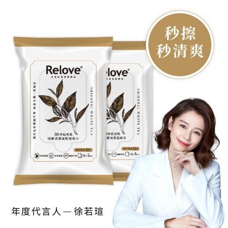 Relove私密肌30秒面膜濕紙巾*2