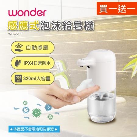 限時爆殺【WONDER】感應式泡沫給皂機 WH-Z20F 買一送一組