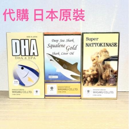 代購 日本原裝 深海鮫油  納豆激酶  DHA&EPA 任選3件 只要2000 免運費