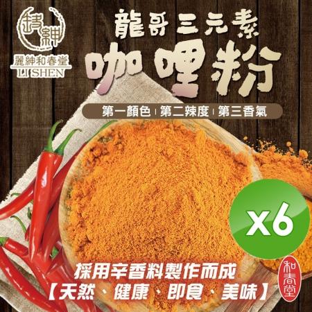【麗紳和春堂】龍哥三元素咖哩粉-70g/包x6包