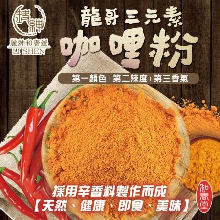 【麗紳和春堂】龍哥三元素咖哩粉(70g/包)-2包