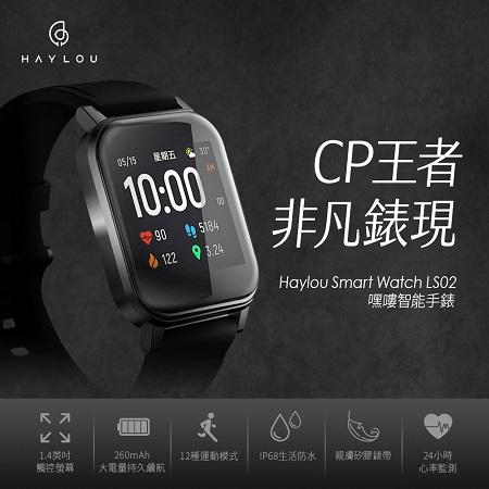 【Haylou】LS02運動心率智慧手錶-簡體版(HAMI獨家限量贈錶帶)