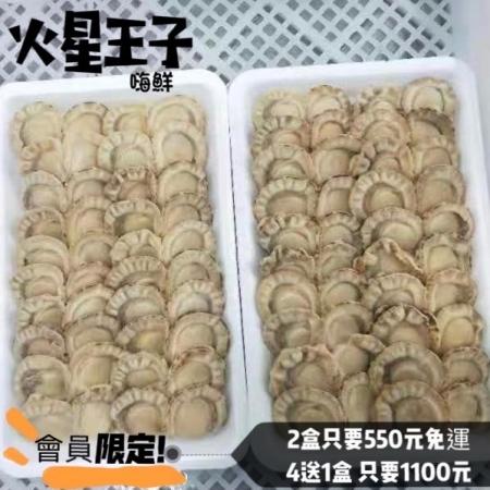 火星王子 超鮮扇貝肉開片 2盒/組 只要 550 免運費
