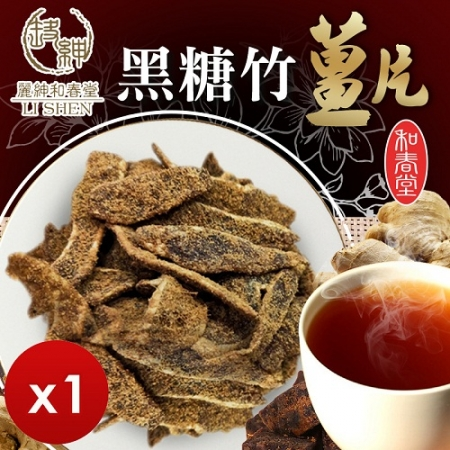 【麗紳和春堂】古法手炒黑糖竹薑片-1入組