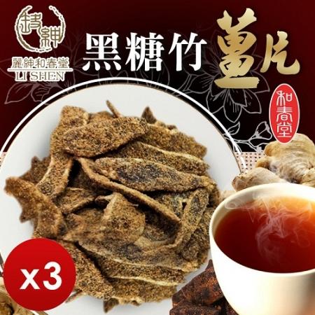 【麗紳和春堂】古法手炒黑糖竹薑片-3入組