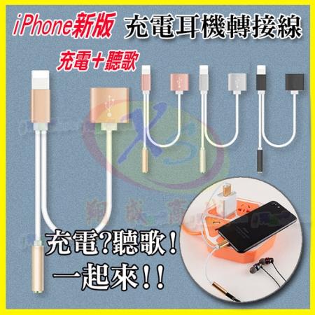 APPLE耳機轉接線 lightning轉3.5mm 聽歌+充電傳輸線/音源轉換線 轉接頭 充電器