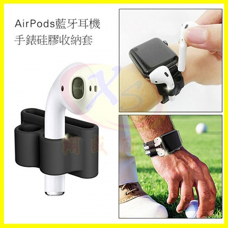 AirPods Pro Apple Watch表帶藍芽耳機防丟手錶帶收納套 蘋果無線藍牙耳機孔座