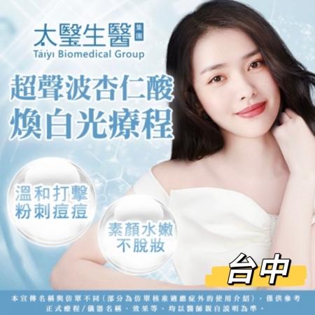 【台中】「太瑿美妍館」超聲波杏仁酸煥白光療程 支持100%轉轉幣