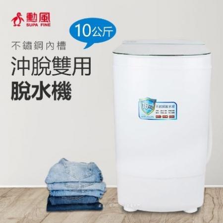 【勳風】10公斤沖脫雙用脫水機HHF-K9790
