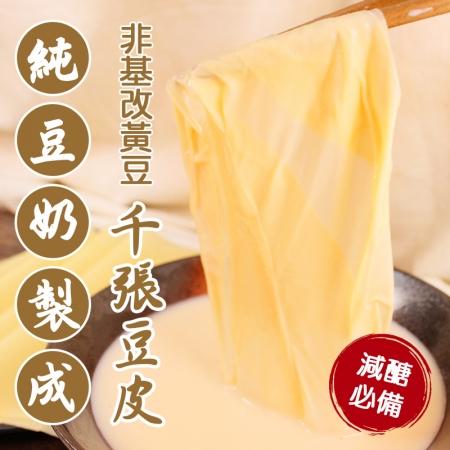 【德揚】非基改黃豆 千張 純豆皮(40張/120g/包)-3包