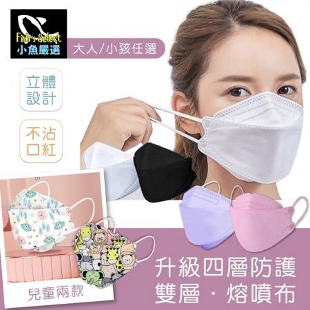 韓國熱銷!↘↘6折【小魚嚴選】韓國KF94雙層融噴布四層防護口罩(10入/包)