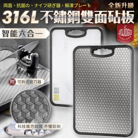 【JOJOGO】智能六合一316L不鏽鋼雙面砧板