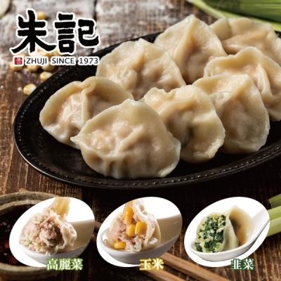 朱記餡餅粥店.人氣水餃五件組(玉米x2+高麗菜x2+韭菜x1)