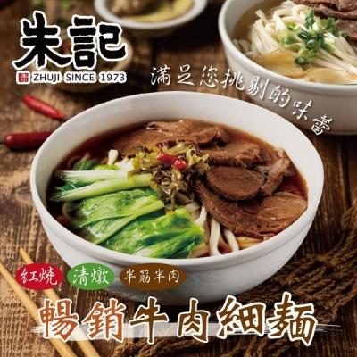 朱記餡餅粥店.暢銷牛肉細麵組(紅燒+清湯+半筋半肉)(各一盒)