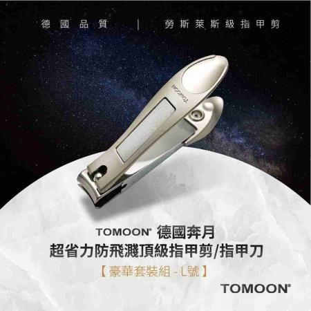 【meekee】TOMOON 德國奔月-超省力防飛濺頂級指甲剪 (豪華套裝組-L號)