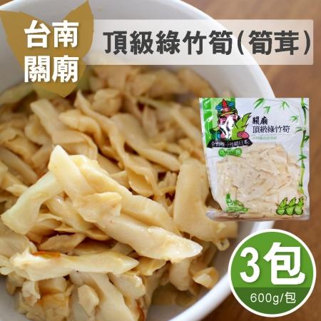 【產地直送】台南關廟頂級綠竹筍-筍茸(3包)