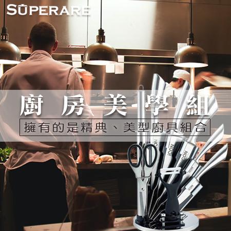 「VIP」廚房美學12件組-精美廚房鍋具、刀具、餐具及配件組合 (免運費)