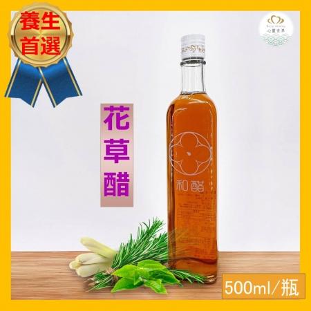 花草醋  500ml