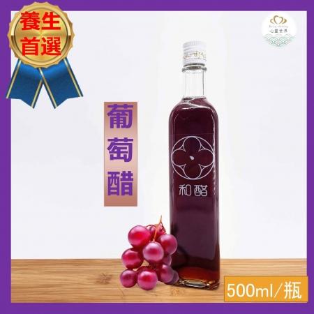 葡萄醋  500ml