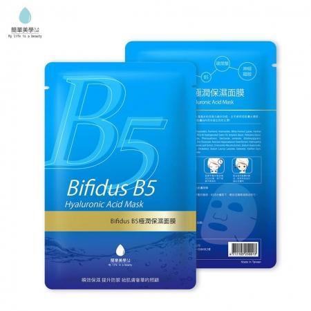 【簡單美學】Bifidus B5即潤保濕面膜 單片裝 *10片入