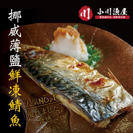 【買11送11】【小川漁屋】野生挪威薄鹽鯖魚(80~100G/片純重無紙板)共22片組  (雙11)