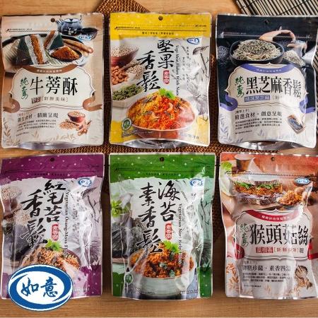 【如意】素香鬆 (牛蒡酥/紅毛苔/海苔/堅果/猴頭菇絲/黑芝麻)-任選2包