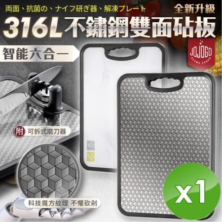 【JOJOGO】智能六合一316L不鏽鋼雙面砧板-1入組