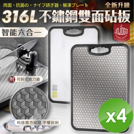 【JOJOGO】智能六合一316L不鏽鋼雙面砧板-4入組