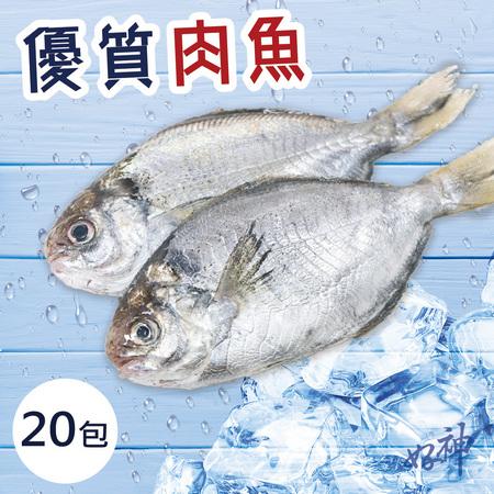 【好神】極凍優質肉鯽仔20包組(4隻/包)