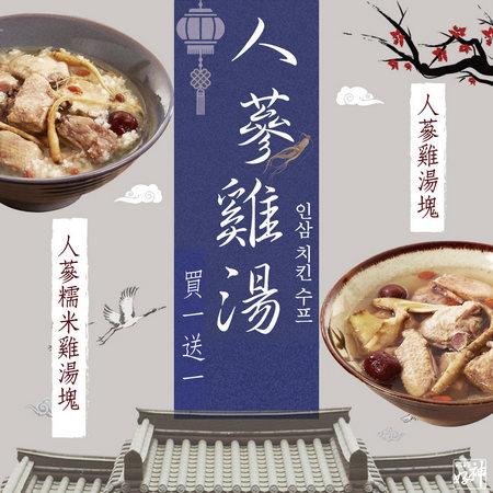 ★★買一送一★★韓式人蔘雞湯(人蔘雞+糯米雞 1000g/包)