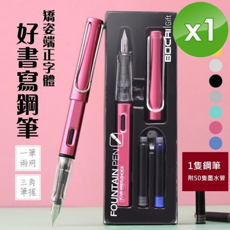 【小魚嚴選】矯姿端正字體好寫鋼筆(鋼筆x1+墨水管x50)-1入組