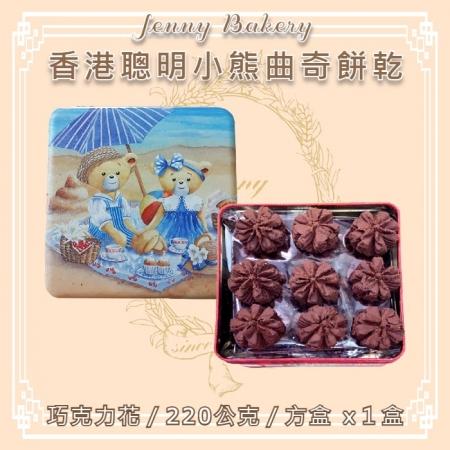 香港Jenny Bakery聰明小熊曲奇餅乾巧克力花(方盒/220公克)*1盒
