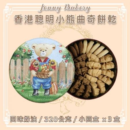香港Jenny Bakery聰明小熊曲奇餅乾四味奶油(小圓盒/320公克)*3盒