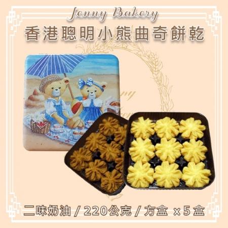 香港Jenny Bakery聰明小熊曲奇餅乾二味奶油(方盒/220公克) *5盒