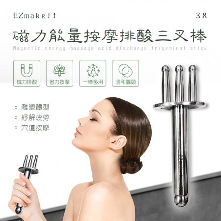 EZmakeit-3X 磁力能量按摩排酸三叉棒(磁力約6000高斯)