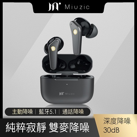 【Miuzic沐音】N1 ANC主動式降噪真無線藍牙耳機(藍牙5.1/台灣洛達芯片/IPX5防水/入耳式 /支援語音助手/10mm大音圈)