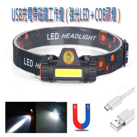 USB充電帶磁鐵工作燈(強光LED+COB頭燈)