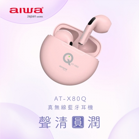 【AIWA愛華】真無線藍牙耳機