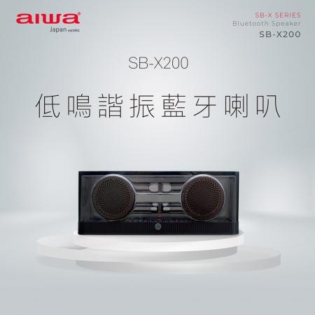 【AIWA愛華】低鳴諧振藍牙喇叭