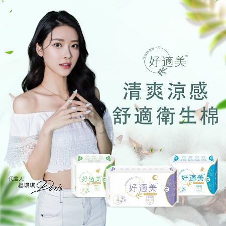 【好適美】涼感抑菌衛生棉/護墊-好用舒適每一天